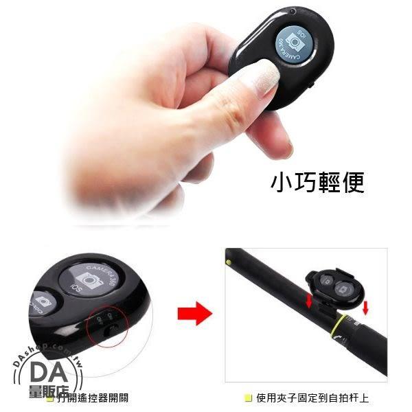 【3件任選88折】無線 手機 自拍器 自拍神器 自拍 遙控器 蘋果 安卓 通用(80-2886)