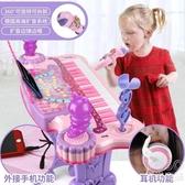 兒童電子琴女孩鋼琴初學者入門1-3-6歲寶寶多功能可彈奏 『優尚良品』YJT