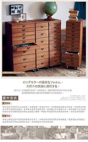 【桐趣】木悅四重奏12抽實木A4文件櫃-幅29cm
