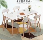 北歐餐桌椅組合現代簡約小戶型經濟型長方形實木家用餐廳吃飯桌子QM 依凡卡時尚