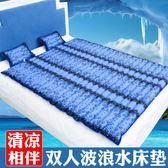 雙人水床墊夏天降溫冰墊宿舍寢室單人水床水席家用冰床墊涼墊充水【巴黎世家】