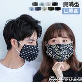 限時特賣88【OBIYUAN】多色口罩套 收納套 可清洗 替換 台灣制 口罩 保護套 【X066】
