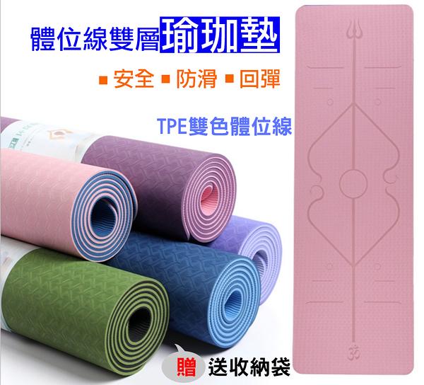 攝彩@體位線雙層瑜珈墊 附收納袋 環保TPE 防滑回彈雙色 體位線 GYM多功能 瑜伽墊