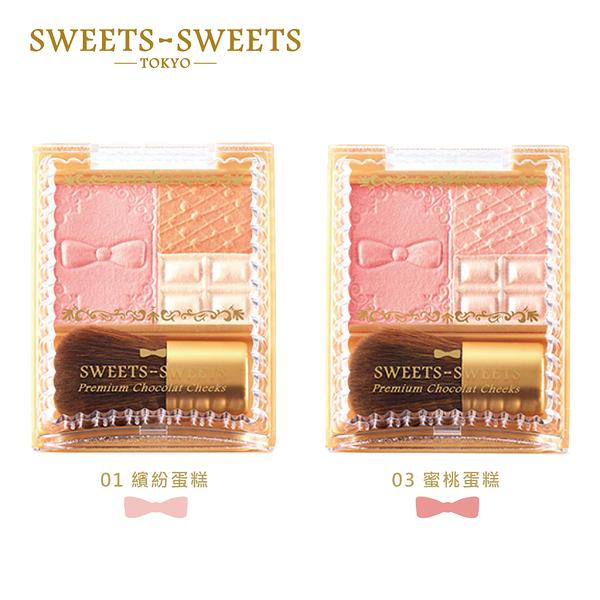 《日本製》SWEETS SWEETS 巧克力莊園甜頰餅 腮紅 5.3g  ◇iKIREI