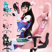 電競椅 游戲椅電競椅家用電腦椅LOL守望先鋒DVA粉色賽車椅宿舍椅主播椅子T 免運直出