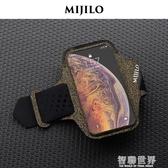 運動臂包 米基洛19新款 跑步手機臂包蘋果x華為通用男運動臂帶女手臂套臂袋