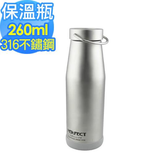 《 3C批發王 》Perfect【日式316不鏽鋼真空保溫杯260cc】台灣製 不鏽鋼製保溫瓶魔法瓶