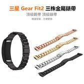 三星 Gear Fit2 Pro 三株鋼帶 蝴蝶扣 不銹鋼 實心 金屬錶帶 腕帶 耐磨 運動錶帶 卡扣式 替換帶