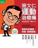 二手書博民逛書店 《簡文仁運動治痠痛》 R2Y ISBN:9862412410│Common Wealth Magazine Ltd