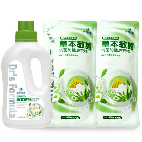 《台塑生醫》Dr's Formula草本敏護-抗菌防蟎洗衣精1.2kg+補充包1kg*2
