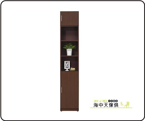 {{ 海中天休閒傢俱廣場 }} C-41 摩登時尚 書房系列 A514-12 艾美胡桃1.3尺二門高書櫃(右開)