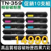 【四黑六彩組 ↘14990元】Brother TN-359 高容量相容碳粉匣 L8250CDN L8350CDW L8600CDW L8850CDW