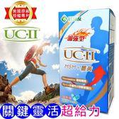 【好朋友】加強型 UCII 非變性二型膠原蛋白 (MSM+薑黃+葡萄糖胺+維生素C) 2倍關鍵靈活力 30顆膠囊