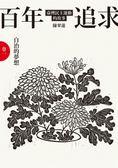 (二手書)百年追求:臺灣民主運動的故事(卷一)自治的夢想