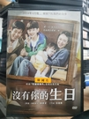 挖寶二手片-0B04-136-正版DVD-韓片【沒有你的生日】-薛耿求 全道嬿 尹燦榮(直購價)