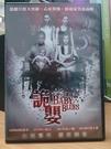 挖寶二手片-J02-088-正版DVD*港片【詭嬰】林峯*盛君*徐子珊