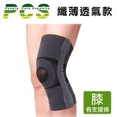 【PCS】絲紡軟鐵護膝(PCS-G002)