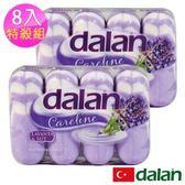 【土耳其dalan】薰衣草乳霜柔膚保濕皂 8入特殺組
