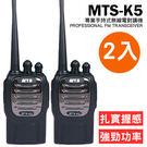 ◤生活防水 2000mAh電池◢ (2入) MTS 手持業務型 無線電對講機MTS K5 ∥免開機LED照明∥工地.工廠.登山