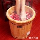 百年羚香柏木泡腳木桶家用木質洗腳足浴盆實木高深桶小號泡腳神器 QQ24775『MG大尺碼』