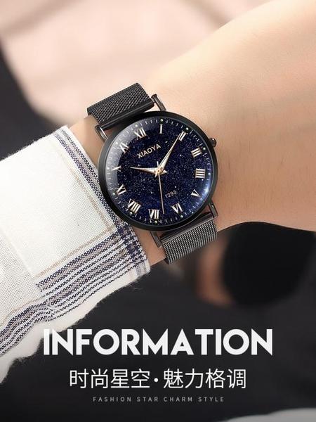 男士手錶男學生潮流全自動非機械錶韓版簡約個性時尚星空抖音同款  夏季新品