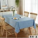 桌布 客廳餐桌布防水防燙防油免洗pvc茶幾桌布北歐網紅ins長方形臺布墊【快速出貨八折優惠】
