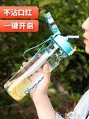 富光吸管水杯便攜大容量男女隨手杯子學生大人夏天用運動塑料水壺 雙12購物節