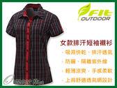 ╭OUTDOOR NICE╮維特FIT 女款小蓋袖前襟配色格紋襯衫 IS2202 經典黑 排汗襯衫 格紋襯衫 防曬襯衫
