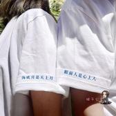 情侶T 創意個性文字情侶短袖t恤女情侶裝夏裝簡約白色學生半袖 2色S-3XL 交換禮物