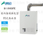 【PK廚浴生活館】高雄豪山牌 H-1660 FE 16L 屋內強制排氣型 熱水器 實體店面 可刷卡
