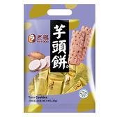 【老楊】-芋頭餅 好運來福袋系列 230g