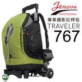 Jenova吉尼佛TRAVELER-767旅行者系列拉桿包-綠