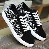 春季男鞋新款小白鞋男韓版男士潮流板鞋青年單鞋子男休閑鞋帆布鞋 完美情人