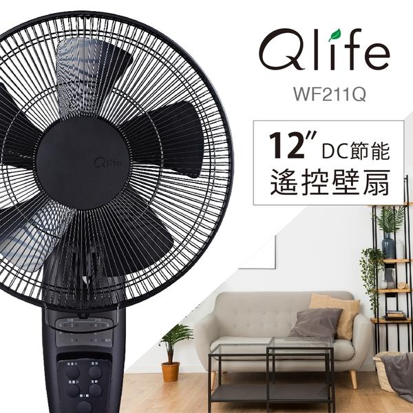 【Qlife質森活】12吋 DC節能 遙控 工業風 黑色壁扇 Q小黑 WF211Q