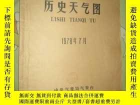 二手書博民逛書店歷史天氣圖(1978年7月)罕見4開本Y5460 中央氣象局氣象