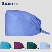 頭巾帽 系存外科手術帽醫生帽女棉手術室男牙科口腔護士醫院純色工作帽子 薇薇