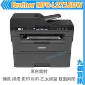 Brother MFC-L2715DW/L2715 黑白雷射自動雙面傳真複合機