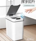 感應垃圾桶家用小米智能帶蓋踢踢桶客廳衛生間自動開蓋電動垃圾桶 FX1242 【科炫3c】