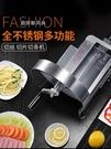 廚房切菜機商用蘿卜土豆絲切絲器多功能切菜器薯條切條機切片神器 小山好物