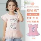 粉色網紗裙襬T恤 短袖上衣 [95576] RQ POLO 5-17碼 春夏 童裝 現貨