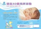 舒適牌 透氣3D嬰兒床涼墊 台灣製
