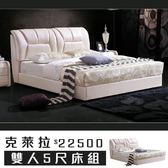 【IKHOUSE】克萊拉 | 雙人5尺床組