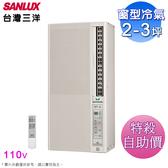 SANLUX三洋冷氣3-4坪窗型直立式冷氣 SA-F221FE~自助價(電壓110V)