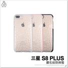 三星 S8+ SM-G955 鑽石紋 手機殼 防摔 背蓋 保護套 菱形紋 手機套 軟殼 女用殼 透明 保護殼