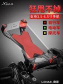 自行車手機架電動摩托車用導航支架電瓶車單車配件防震固定架 樂活生活館