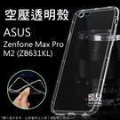 【妃凡】像裸機般透!空壓殼 Zenfone Max Pro (M2) ZB631KL 軟殼 手機殼 透明 保護殼 198