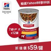 【Hill's希爾思】成犬 7歲以上 健康美饌 (香烤雞肉燉胡蘿蔔+菠菜) 12.5oz(354g) 12罐/箱(效期2019.4.1)