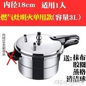 高壓鍋家用瓦斯電磁爐通用加厚防爆迷你壓力鍋商用耐用CY『新佰數位屋』