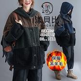【YOUNGBABY中大碼】雙面穿大口袋羔羊毛連帽三配色外套.共2色