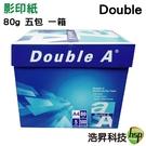 【限時促銷 ↘675元】Double A...
